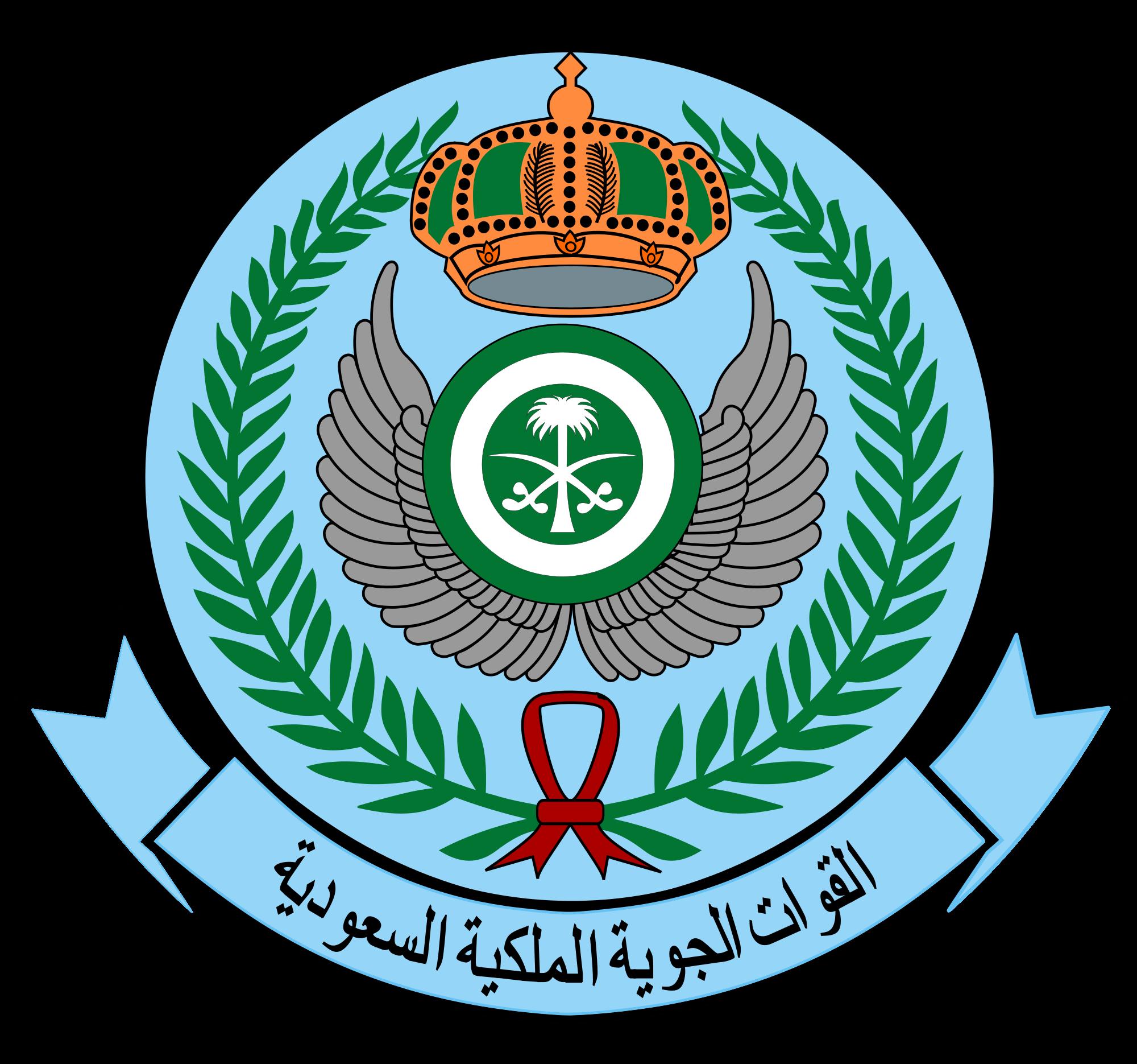 قوات الجوية الملكية السعودية تعلن عن بدء القبول و التسجيل بمعهد الدراسات الفنية للقوات الجوية بالظهران لحملة الثانوية العامة