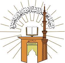 الجامعة الإسلامية | وظائف إدارية شاغرة عن طريق النقل أو النقل بترقية