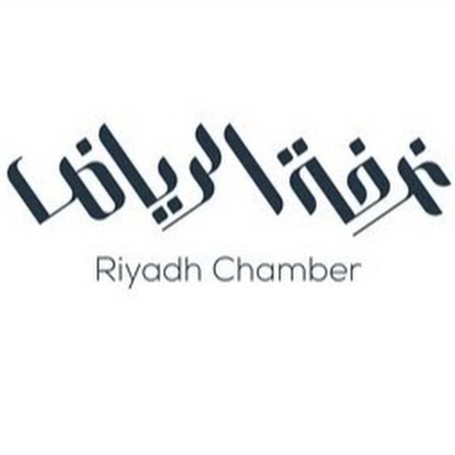 وظائف للنساء بالقطاع الخاص حملة المتوسطة فمافوق بغرفة الرياض