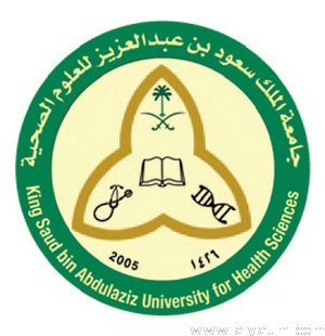 وظائف لحملة الثانوية فمافوق للجنسين بجدة في جامعة الملك سعود بن عبدالعزيز للعلوم الصحية