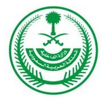 وزارة الداخلية تعلن نتائج القبول المبدئي رتبة جندي بمديرية الأمن العام