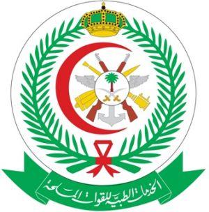 1015 وظيفة للجنسين بمستشفيات القوات المسلحة بالطائف
