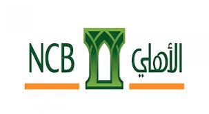 وظائف خدمة عملاء للرجال بمحافظة تثليث بالبنك الأهلي التجاري
