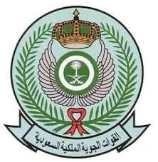 وظائف شاغرة  في القوات الجوية الملكية السعودية