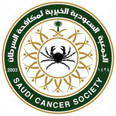 وظائف شاغرة بالجمعية السعودية الخيرية لمكافحة السرطان