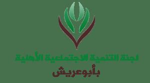 27 وظيفة إدارية للجنسين لجنة التنمية الاجتماعية الأهلية بأبو عريش