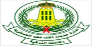 وظائف للرجال بعدة مجالات بمدينة الملك فهد العسكرية بالشرقية