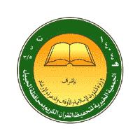 وظائف شاغرة في جمعية تحفيظ القرآن بمحافظة الجبيل