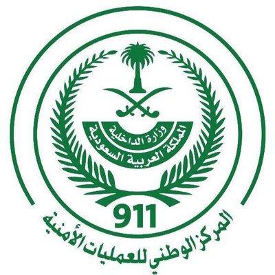 المركز الوطني للعمليات الأمنية يوفر وظائف شاغرة للجنسين بعمليات 911