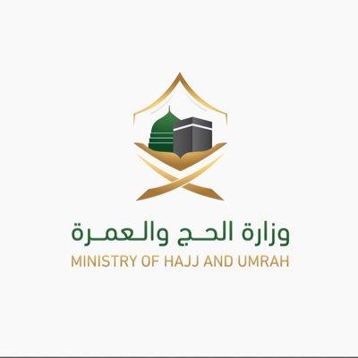 وزارة الحج والعمرة تعلن بدء التقديم للوظائف الموسمية لموسم حج 1440هـ