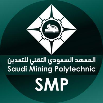 المعهد السعودي التقني للتعدين يوفر تدريب منتهي بالتوظيف لحملة الثانوية