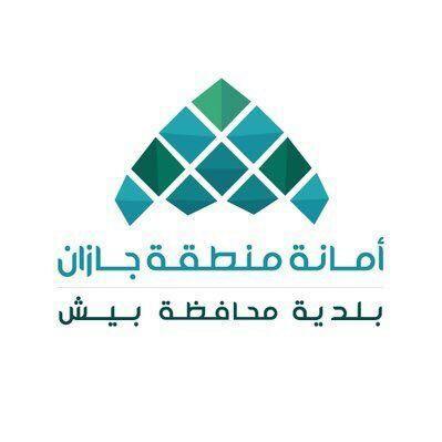 بلدية محافظة بيش توفر وظائف نسائية على بند الأجور لحملة الثانوية